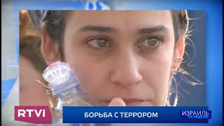 «Израиль за неделю» // Международные новости RTVi — 13 января 2018 года