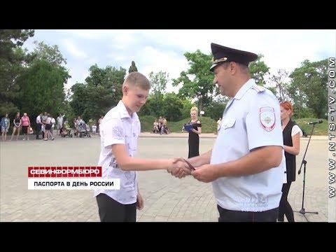 НТС Севастополь: Полтора десятка юных севастопольцев получили паспорта в День России