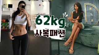 운동하는 62kg의 사복패션 (하체비만 코디 꿀팁)