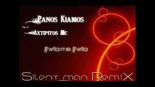 ΦΩΤΙΑ ΜΕ ΦΩΤΙΑ | ΠΑΝΟΣ ΚΙΑΜΟΣ FT AXTIPITOS MC (Silent_man Remix)+LINK