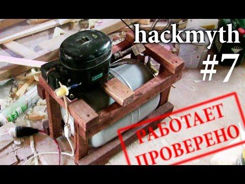 [hackmyth]#7 Компрессор для покраски за день из подручных средств