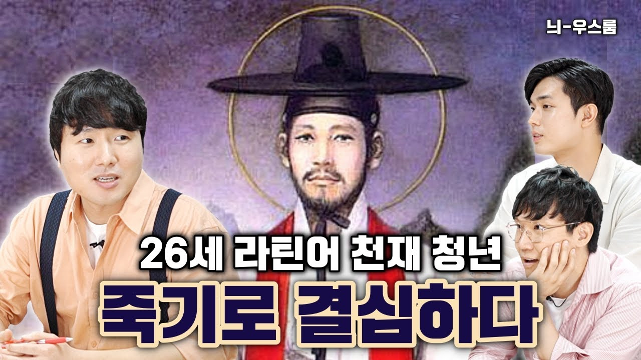 성인 김대건, 시대를 앞서간 청년