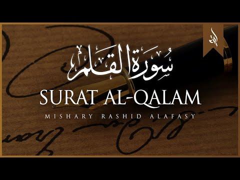 Surat Al-Qalam (The Pen) | Mishary Rashid Alafasy | مشاري بن راشد العفاسي | سورة القلم