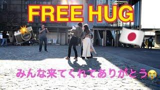【FREE HUG】飛騨高山で面白いことしてみたPrat1