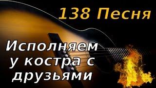 138 под Гитару у Костра в Хорошей Компании