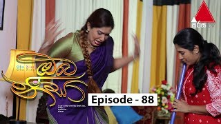 Oba Nisa - Episode 88 | 21st June 2019 Thumbnail