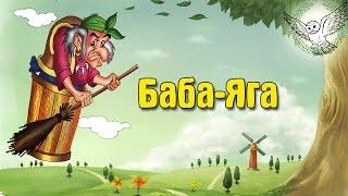 Баба-Яга   Аудиосказка