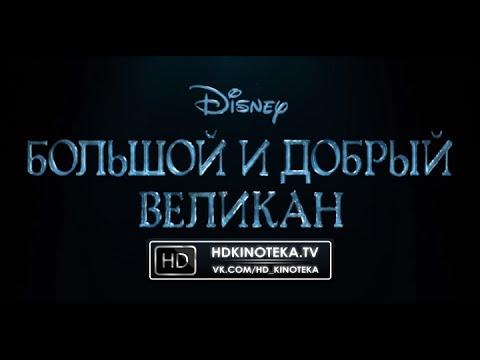 Видео Смотреть фильм большой 2017 онлайн бесплатно в хорошем качестве hd 720