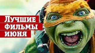 Самые ожидаемые кинопремьеры июня!