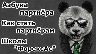 Азбука партнёра Школы ФорексАс.