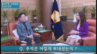 [기획대담] 열린 의회를 실현하는 안산시의회 김동규 의장
