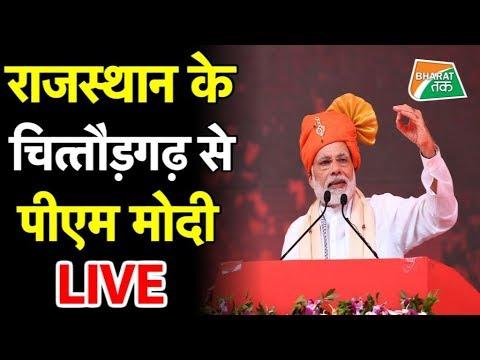 Rajasthan के चित्तौड़गढ़ से PM मोदी LIVE  | Bharat Tak
