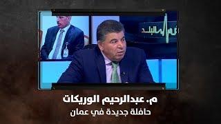 م. عبدالرحيم الوريكات - 135 حافلة جديدة في عمان