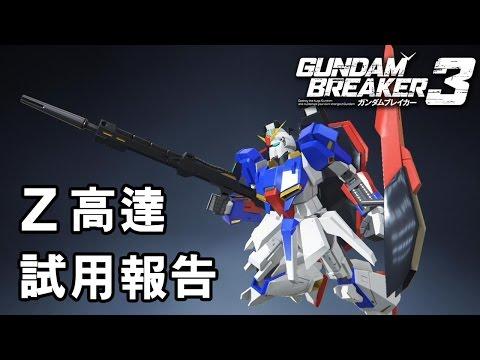 《Gundam Breaker 3》Z 高達 試用報告 ( PS4 )