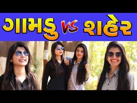 ગામડાની છોકરી VS શહેરની છોકરી | Full Gujarati Comedy Video