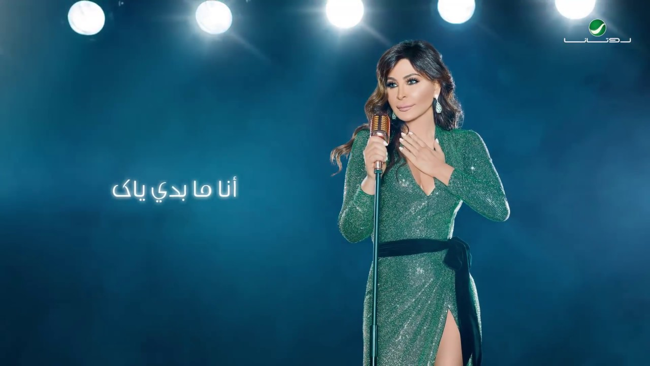ccfe34e17 Elissa - Krahni [Lyric Video] (2018) / اليسا - كرهني - YouTube