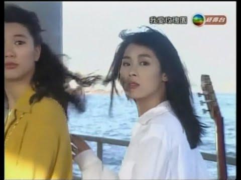 關淑怡 我愛玫瑰園 1991 第三集 - YouTube