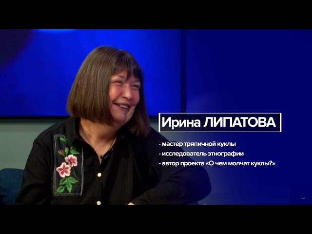 Национальный аспект.Ирина Липатова