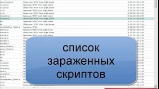 видео Лечение сайта от вирусов с помощью скрипта Айболит