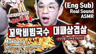 [Eng]제철맞이꼬막비빔국수 대패삼겹살조합ASMR Spicy cockles noodles grilled thin pork belly Korean Mukbang no talking