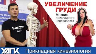 Какие последствия увеличения груди? Глеб Кирдогло объясняет!
