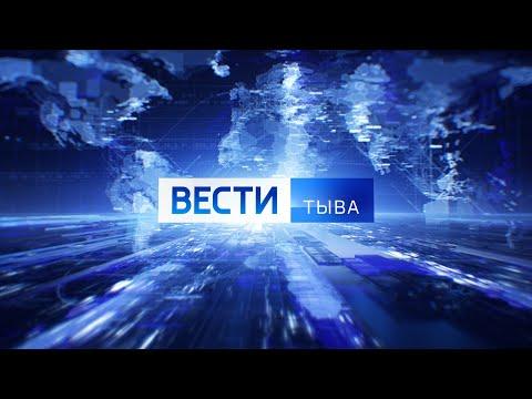 Вести Тыва 23.01.2020