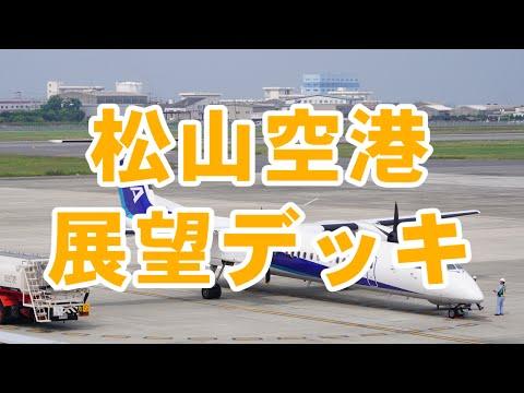 松山空港(愛媛県松山市)展望デッキ [OLYMPUS STYLUS XZ-2]
