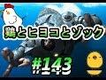 ガンダムオンライン 実況 【夏だ!海だ!鶏ゾックで拠点攻撃してやるぜ!】#143 GU…
