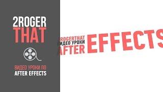 Создание динамичной типографики (2RogerThat - Уроки по After Effects)