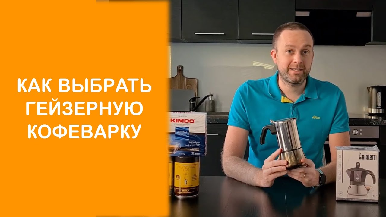 Какую гейзерную кофеварку выбрать? Особенности газовых, электрических и индукционных плит