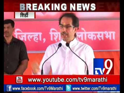 Uddhav Thackeray Speech in Shirdi LIVE | शिवसेनेचा कार्यकर्ता मेळावा 2018-TV9