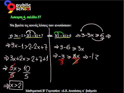 1.5 Μαθηματικά Β' γυμνασίου:Ανισώσεις Α'βαθμού Άσκ. 4γ