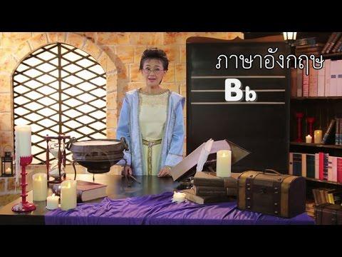 The Magic of the Alphabet B ภาษาอังกฤษ ป.1-ป.3