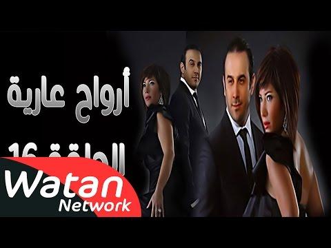 مسلسل أرواح عارية ـ الحلقة 16 السادسة عشر كاملة HD ـ Arwah 3ariya