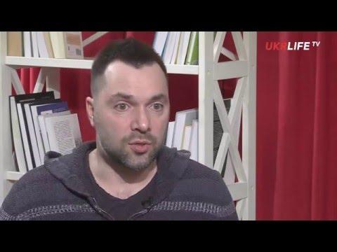 Алексей Арестович о Надежде Савченко и главной проблеме украинцев