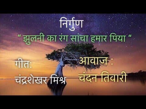 भोजपुरी निर्गुण । Chandan Tiwari Live । झुलनी का रंग सांचा हमार पिया