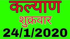 KALYAN MATKA TODAY 24-01-2020 | फूल संगम जोड़ी | Luck satta matka trick | Satta | कल्याण | Kalyan |