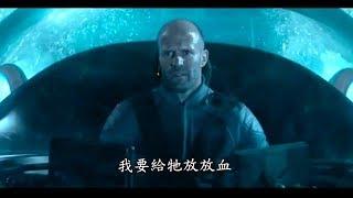 巨齒鯊   HD中文國際版電影預告 (The Meg)