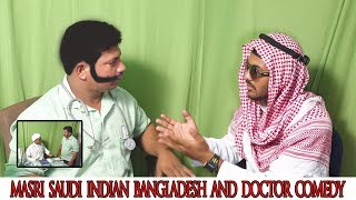 MASRI SAUDI INDIAN BANGLADESH AND DOCTOR COMEDY 2