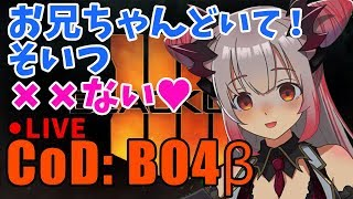 [LIVE] 【CoD BO4】お兄ちゃんどいて!BO4 BLACKOUTベータ版【周防パトラ / ハニスト】