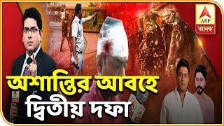 GKSS (190419) violence ridden poll in 2nd phase Lok Sabha Election | ABP Ananda