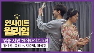 [단독] 뮤지컬 '인사이드 윌리엄' 연습…