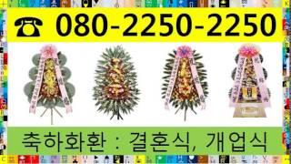 꽃배달비용 24시전국080-225O-225O 순천향병원…