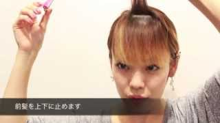 ストレートアイロンで前髪を簡単カール☆ thumbnail