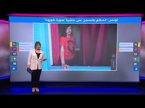 -سأعيد نشر سورة كورونا حتى لو اغتصبوني- المدونة التونسية آمنة الشرقي ترد بعد الحكم بسجنها  - نشر قبل 58 دقيقة