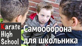 Азбука самообороны для школьника