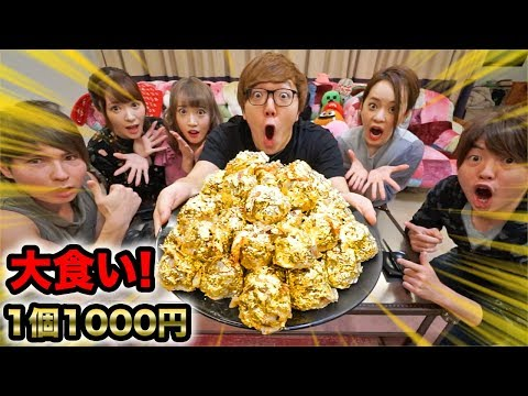 【大食い】1個1000円の金のシュウマイ全部食べるまで帰れません!【からし入りドッキリ】