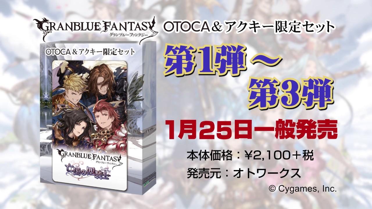 グラブル Otoca アクキーcm1 発売前ver Youtube