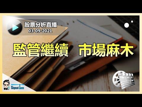 股票分析直播 03-09-2021 | 監管繼續   市場麻木 |  講者: Tom Lee   Ray Ng