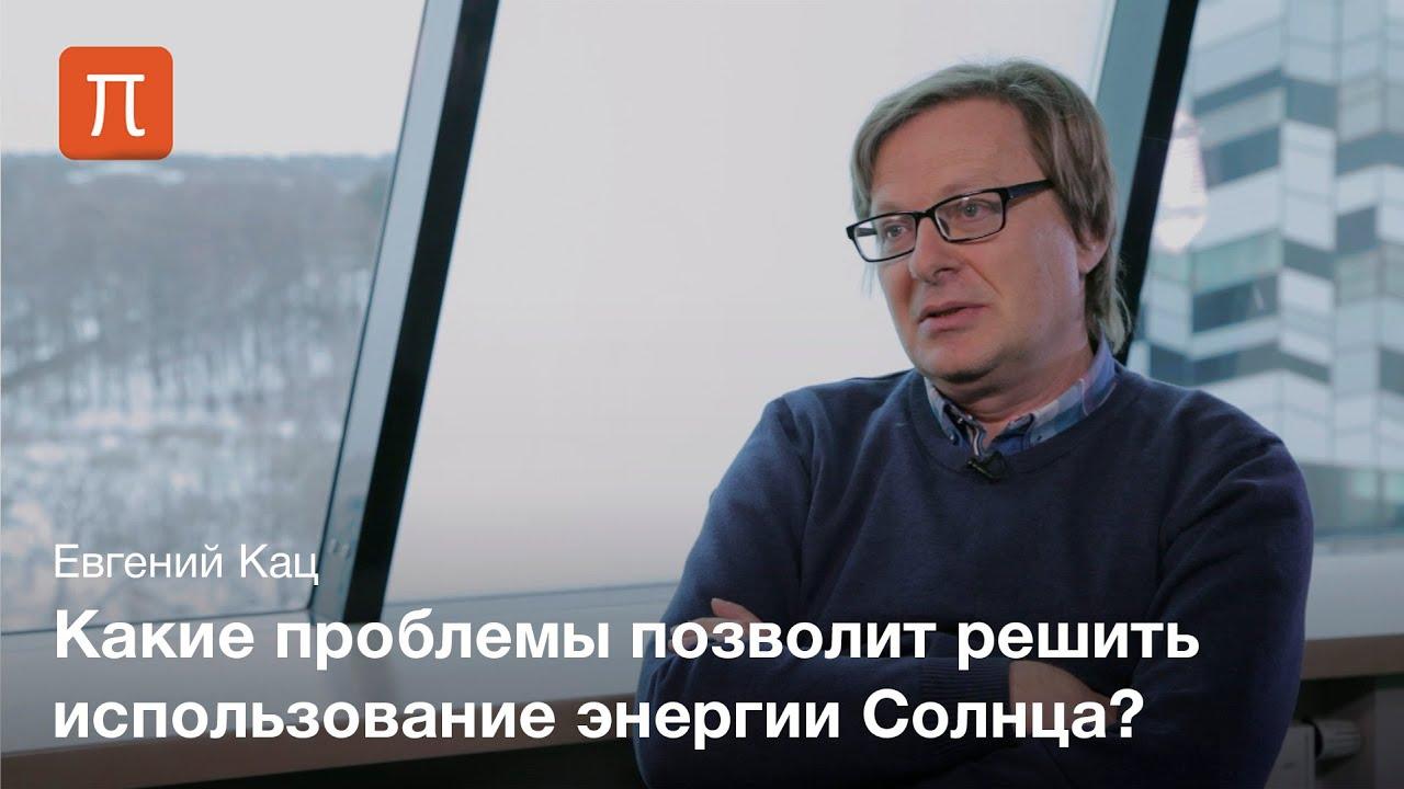 Солнечная энергетика - Евгений Кац